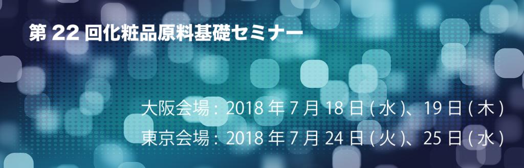 kisoセミナー2018