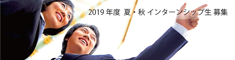 2019インターンシップ
