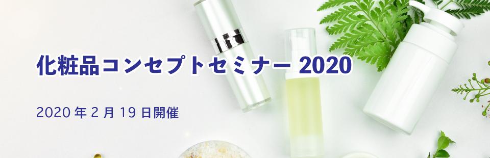 化粧品コンセプトセミナー2020