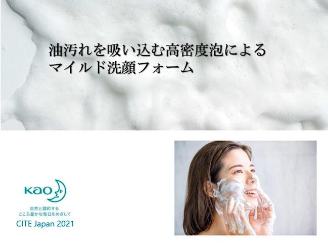 マイルド洗顔フォーム