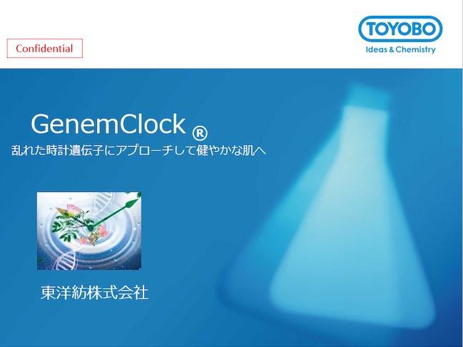 GenemClock