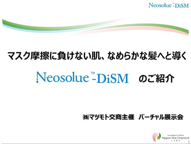 Neosolue-DiSM