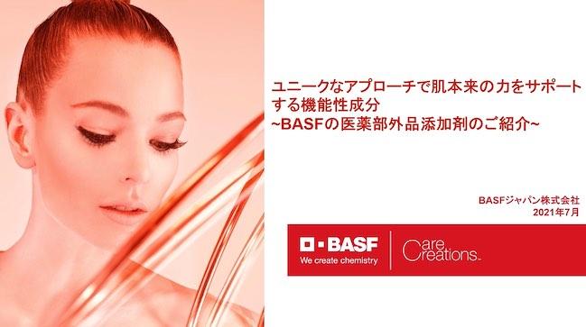 BASFの医薬部外品添加剤